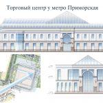 torgovyi-centr-primorskaya